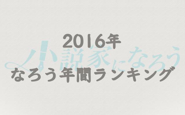 【なろう】2016年間なろう完結済み小説ランキングTOP100