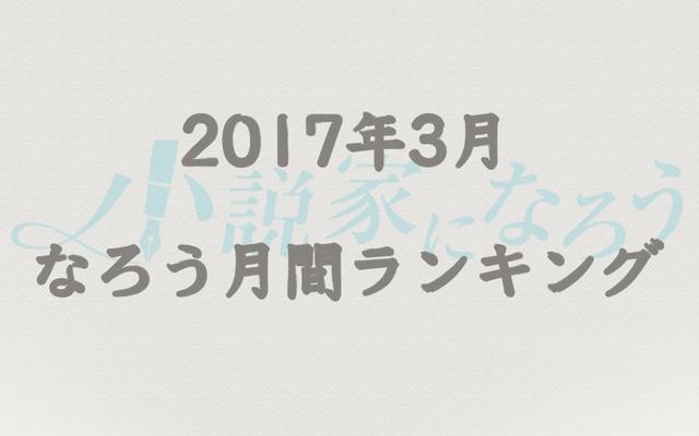 【なろう】2017年3月なろう完結済み小説月間ランキングTOP20