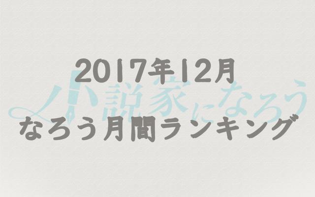 【なろう】2017年12月なろう完結済み小説月間ランキングTOP20